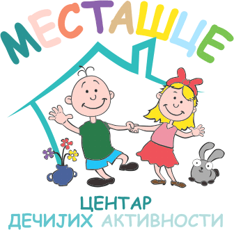 Centar dečijih aktivnosti Mestašce